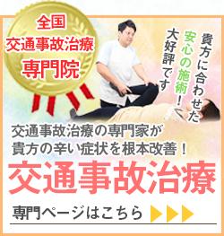 大阪うめもと交通事故治療