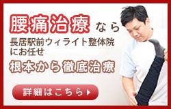 大阪うめもと腰痛